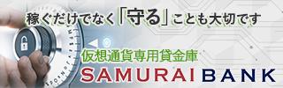 仮想通貨を守るSAMURAI BANK